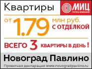 ЖК «Новоград Павлино»! Акция Только до 9 апреля 2017г.